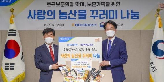 """""""NH농협금융 국가유공자 위한 농산물꾸러미 전달, 손병환 """"헌신 감사"""""""