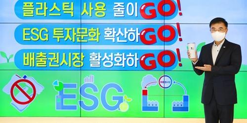"""""""거래소 이사장 손병두, 플라스틱 사용 줄이기 위한 고고챌린지 동참"""