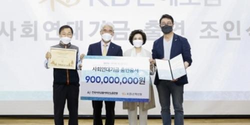 """""""KB손해보험 사무금융우분투에 9억 기부, 김기환"""