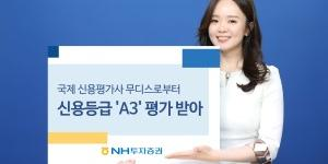 """""""NH투자증권, 무디스로부터 업계 최고 신용등급 'A3' 획득"""