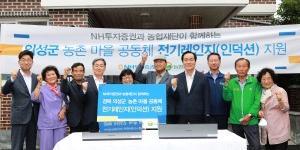 """""""NH투자증권, 경북 의성군 농촌 어르신 위해 전기레인지 140대 기부"""