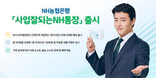 """""""NH농협은행, 개인사업자 전용 비대면 입출식 통장 내놓고 이벤트"""