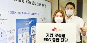 """SKC&C, 기업 ESG경영성과를 수치로 산출하는 진단프로그램 개발"