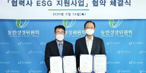 """""""롯데하이마트, 동반성장위원회와 '협력사 ESG지원사업' 협약 맺어"""