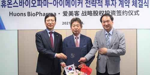 """""""휴온스그룹, 중국 에스테틱 전문기업으로부터 1550억 투자받아"""