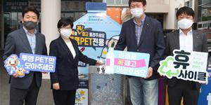 """SK이노베이션, 휴게소 폐플라스틱 재활용사업에 힘보태기로"