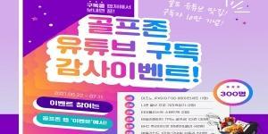 """""""골프존, 유튜브채널 구독자 10만 돌파 기념 이벤트 7월11일까지 진행"""