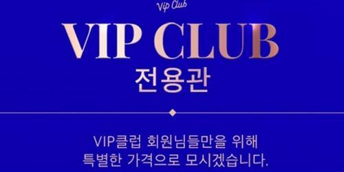 """""""위메프 VIP클럽 회원전용 상설할인관 열어,"""
