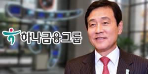 """""""하나금융은 중간배당 기수, 김정태 주주가치 우선기조로 매력 높인다"""
