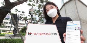 """""""KT 5G 단독모드 상용화, 갤럭시S20 3종에서 단독모드 이용 가능"""