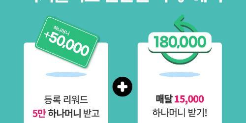 """""""하나멤버스와 머지플러스 제휴 기념 이벤트 실시, 연간권 판매"""