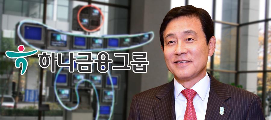 [곽보현CEO톡톡] 하나금융 후계구도 안갯속, 회장 10년 김정태 새 출발 주목