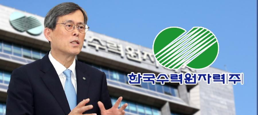 [곽보현CEO톡톡] 한수원 방사선의학과 수소 투자, 정재훈 원자력 새 길 찾다
