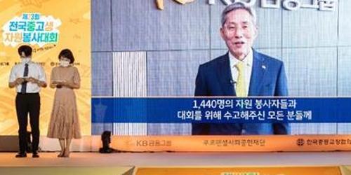 """""""푸르덴셜사회공헌재단, 전국중고생 자원봉사대회 비대면 시상식 열어"""