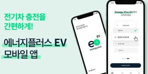 """""""GS칼텍스 전기차 충전앱 내놔, 바코드 스캔으로 충전 주문과 결제"""