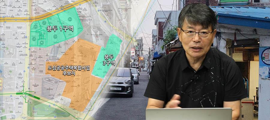 [장인석 착한부동산] 서울 용두동 낙후해 재개발 불가피, 투자할 곳 찾아보기