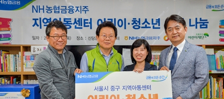 김광수, NH농협금융지주 임직원과 지역아동센터 찾아 도서나눔 봉사