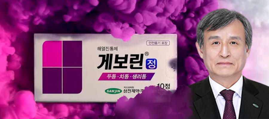 최용주, 삼진제약 '맞다! 게보린' 수성 위해 젊은층 붙잡기 대변신