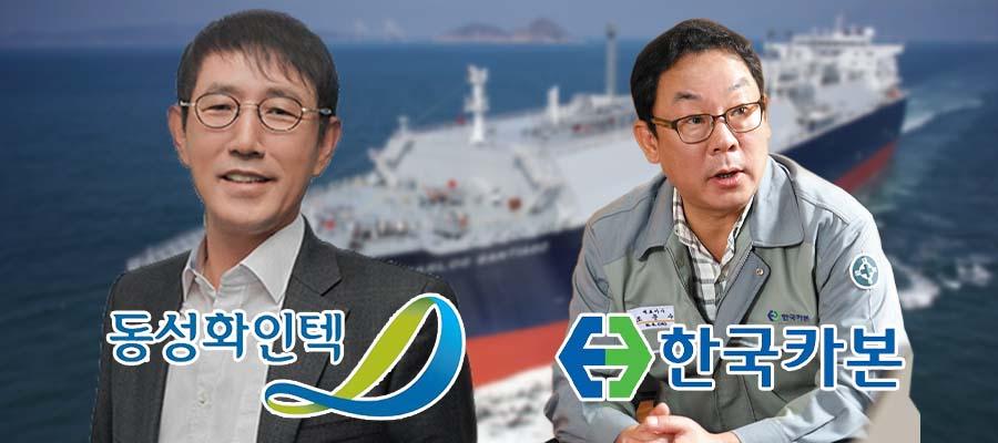 동성화인텍 한국카본 HSD엔진, 조선3사의 LNG운반선 수주 학수고대