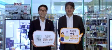 조윤성 김창섭, GS리테일 한국에너지공단 함께 에너지 절약 협력