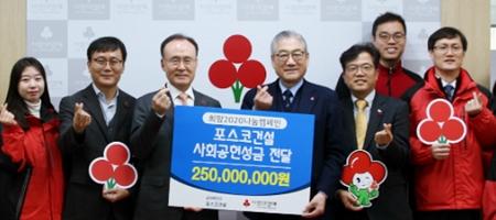 포스코건설, 인천사회복지공동모금회에 성금 2억5천만 원 전달