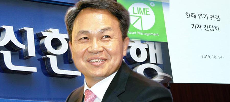 신한은행이 라임자산운용 펀드사태에도 '무풍지대'로 남은 까닭