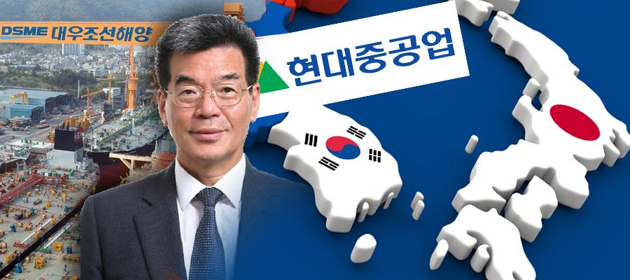 현대중공업의 대우조선해양 인수, 한국과 일본 갈등에 유탄 맞나