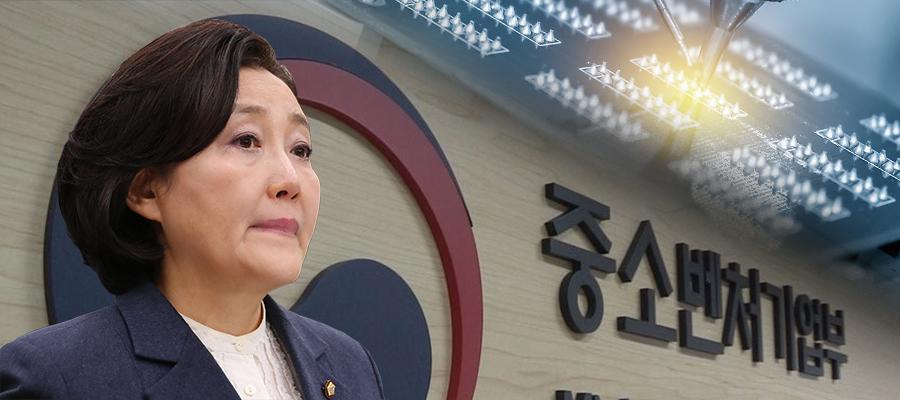 박영선, 일본에 맞서 소재장비부품 국산화 주도해 중기