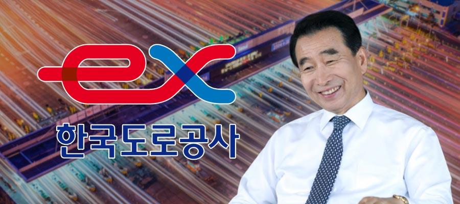 이강래 도로공사 정규직 전환 꼬여, 자회사도 '본사 대우' 소송 태세