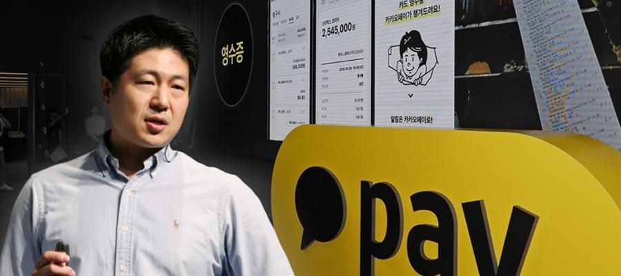 류영준, 김범수 의지 실어 카카오페이 금융ICT 인력 공격적 확충