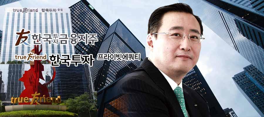 한국투자금융지주 사모펀드 재진출, 김남구 실패의 자존심 회복 별러