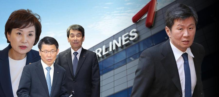 김현미 은성수 이동걸에 둘러싸인 정몽규, 아시아나항공 결단할 시간
