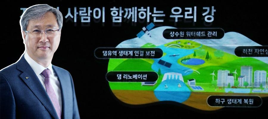 [오늘Who] 박재현, 수자원공사 물관리에 그린과 디지털뉴딜 다 접목