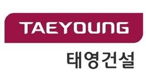 """""""태영건설, 울산 반구동 공동주택 신축공사 1475억 규모 수주"""