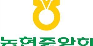 """""""농협중앙회 14곳 계열사 하반기 400명 채용, 접수 11월3일까지"""