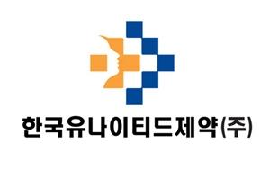 한국유나이티드제약 로고.