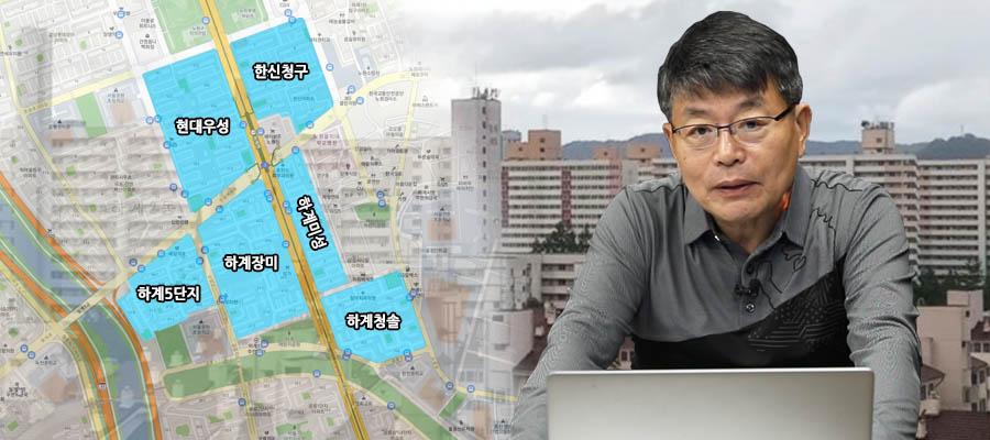 [장인석 착한부동산] 서울 하계동 재건축 상세분석, 노원구에서 가장 저평가