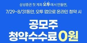 """""""삼성증권 간편투자앱 '오늘의투자' 광고 3편 유튜브 조회 300만 넘어서"""