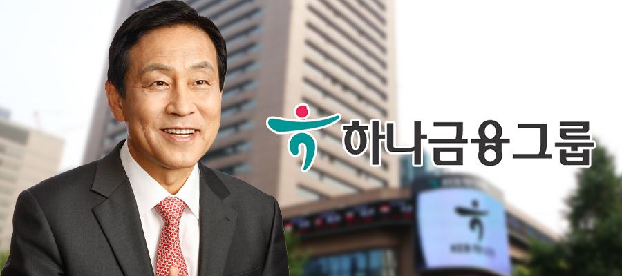 [곽보현CEO톡톡] 김정태 하나금융 회장 9년 같은 1년, ESG 글로벌 디지털
