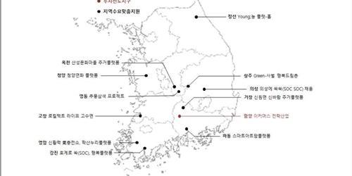 국토부 지방의 지역개발 공모사업 12개 선정, 주거플랫폼사업 본격화