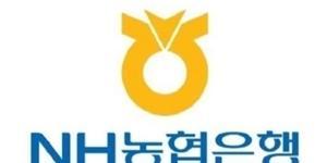 """NH농협은행, 가계대출 중도상환수수료 11월1일부터 연말까지 면제"