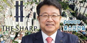 """""""[오늘Who] 포스코건설 리모델링 1조 눈앞, 한성희 내친김에 1위로"""