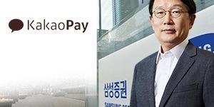 """""""카카오페이기업공개일정 또 밀리나,주관사삼성증권도 부담 안아"""