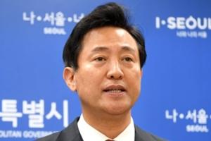 오세훈의 서울 공원부지 사들이기 계획, 부동산 급등에 차질 빚어지나
