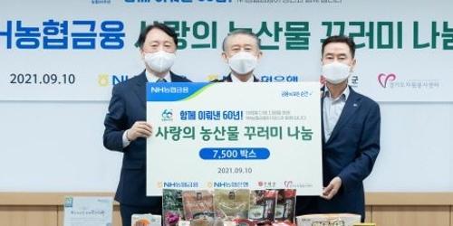"""NH농협은행 창립 60돌 맞아 농산물 나눔행사, 권준학"