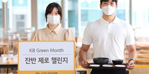 """""""KB국민은행 구내식당 잔반 줄이기 캠페인,"""