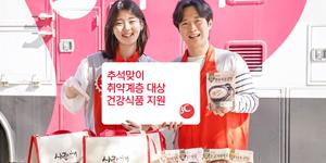 """""""BC카드, 추석 맞아 코로나19 취약계층에게 건강식품꾸러미 전달"""