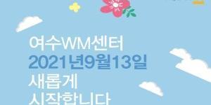 """NH투자증권, 전남 여수WM센터 확장이전하고 10월 말까지 이벤트"