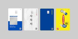 """""""BC카드, 웹예능 '워크맨'과 제휴해 MZ세대 직장인 겨냥 신용카드 내놔"""