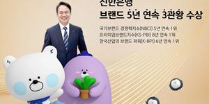 """""""신한은행, 한국생산성본부의  국가브랜드경쟁력지수 5년째 1위"""